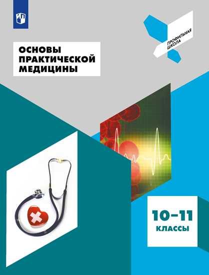 Основы практической медицины. 10-11 классы. Учебное пособие