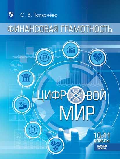 Финансовая грамотность. Цифровой мир. 10-11 класс. Учебник. Базовый уровень