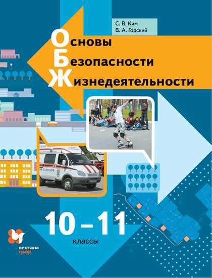 ОБЖ. 10-11 классы. Учебник
