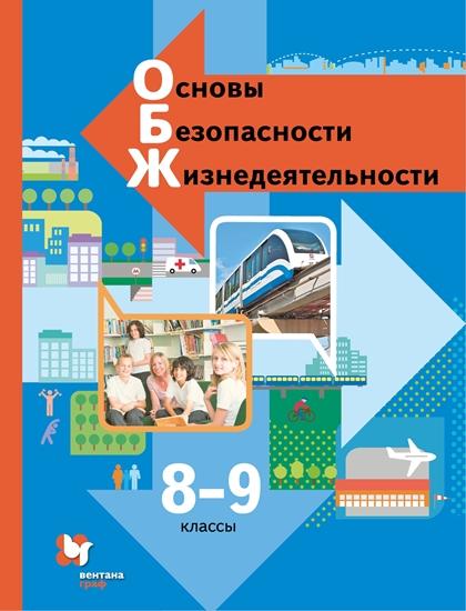 ОБЖ. 5-9 классы. Учебник