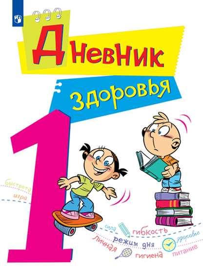 Дневник здоровья. 1-2 классы